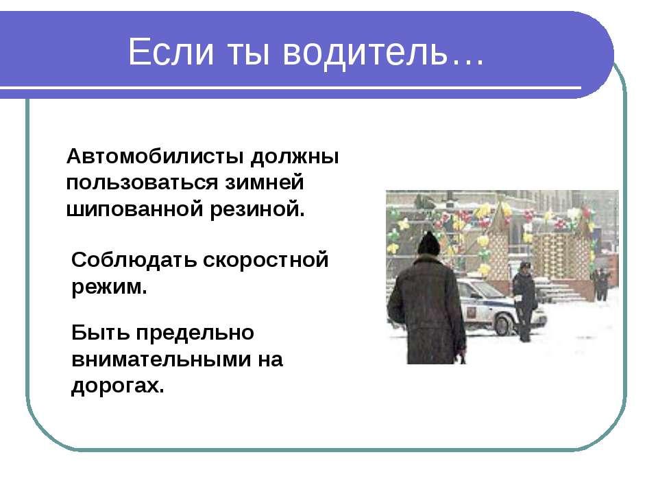 Если ты водитель… Автомобилисты должны пользоваться зимней шипованной резиной...