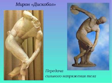 Мирон «Дискобол» Передача сильного напряжения тела
