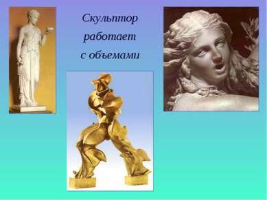 Скульптор работает с объемами