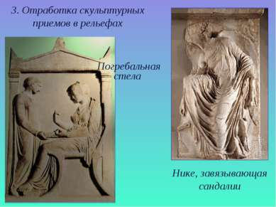 3. Отработка скульптурных приемов в рельефах