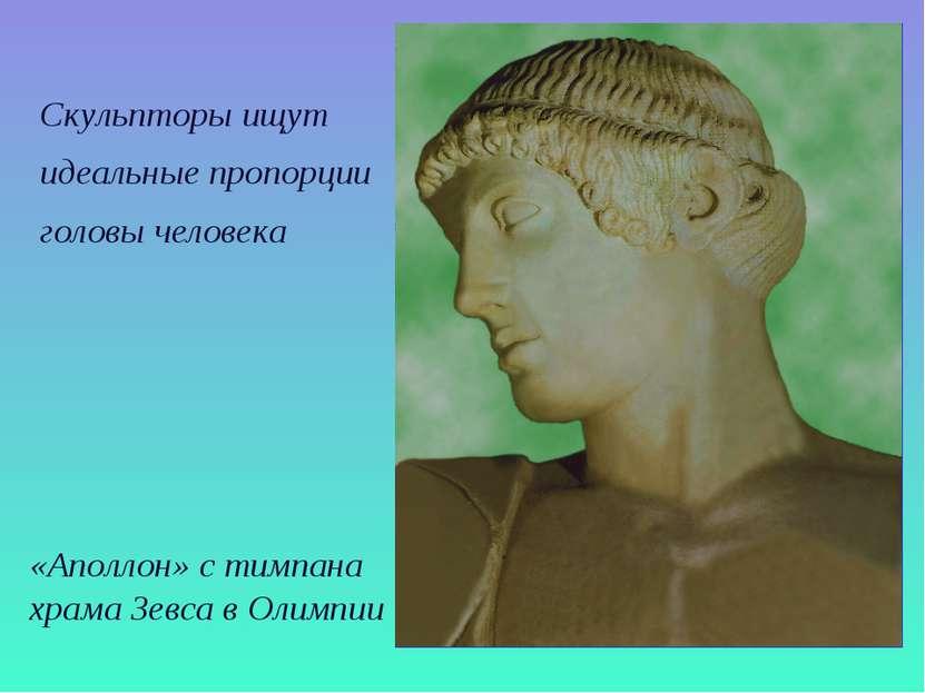 Скульпторы ищут идеальные пропорции головы человека
