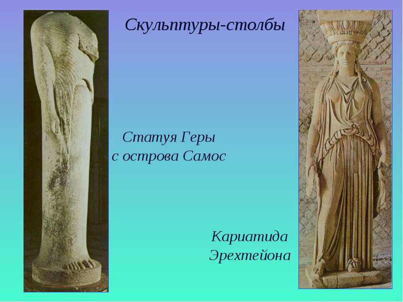 Скульптуры-столбы