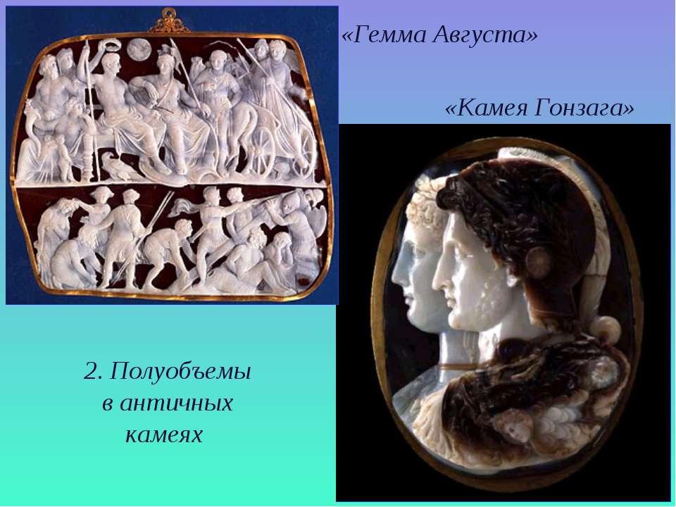 2. Полуобъемы в античных камеях