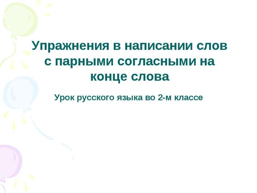 Упражнения в написании слов с парными согласными на конце слова Урок русского...