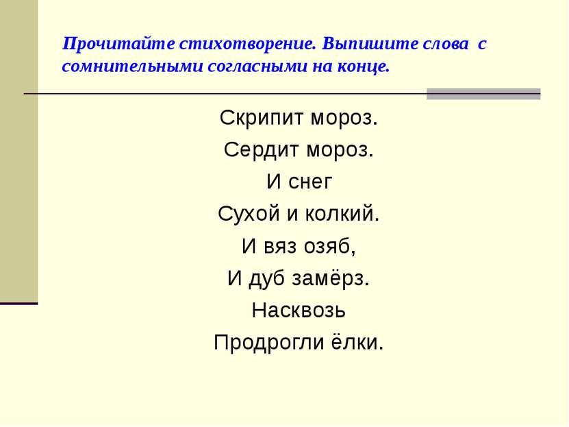 Прочитайте стихотворение. Выпишите слова с сомнительными согласными на конце....