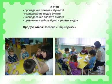 2 этап - проведение опытов с бумагой -исследование видов бумаги - исследовани...