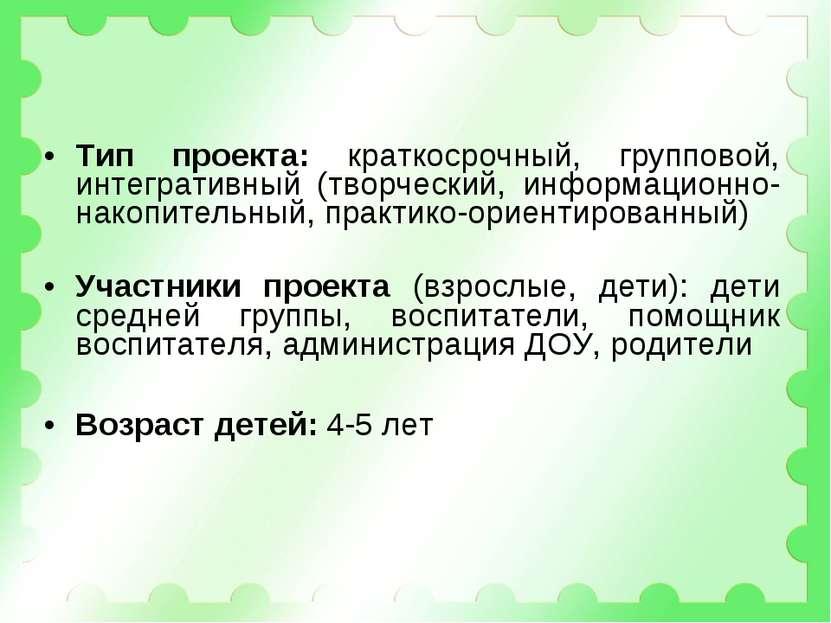 Тип проекта: краткосрочный, групповой, интегративный (творческий, информацион...