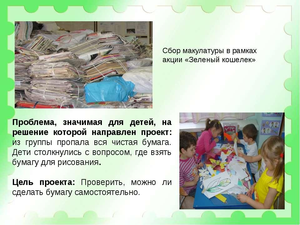 Сбор макулатуры в рамках акции «Зеленый кошелек»