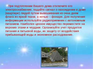 При подтоплении Вашего дома отключите его электроснабжение, подайте сигнал о ...