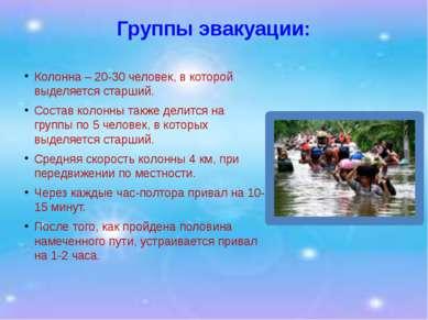Группы эвакуации: Колонна – 20-30 человек, в которой выделяется старший. Сост...