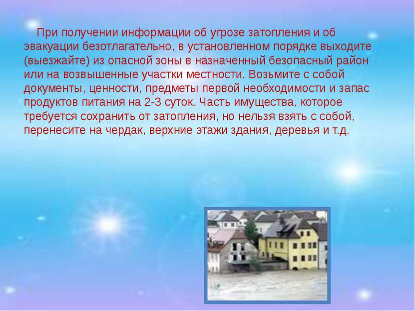 При получении информации об угрозе затопления и об эвакуации безотлагательно,...