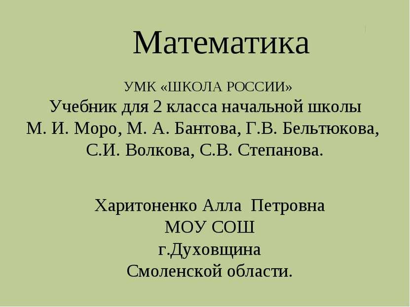 Харитоненко Алла Петровна МОУ СОШ г.Духовщина Смоленской области. Математика ...