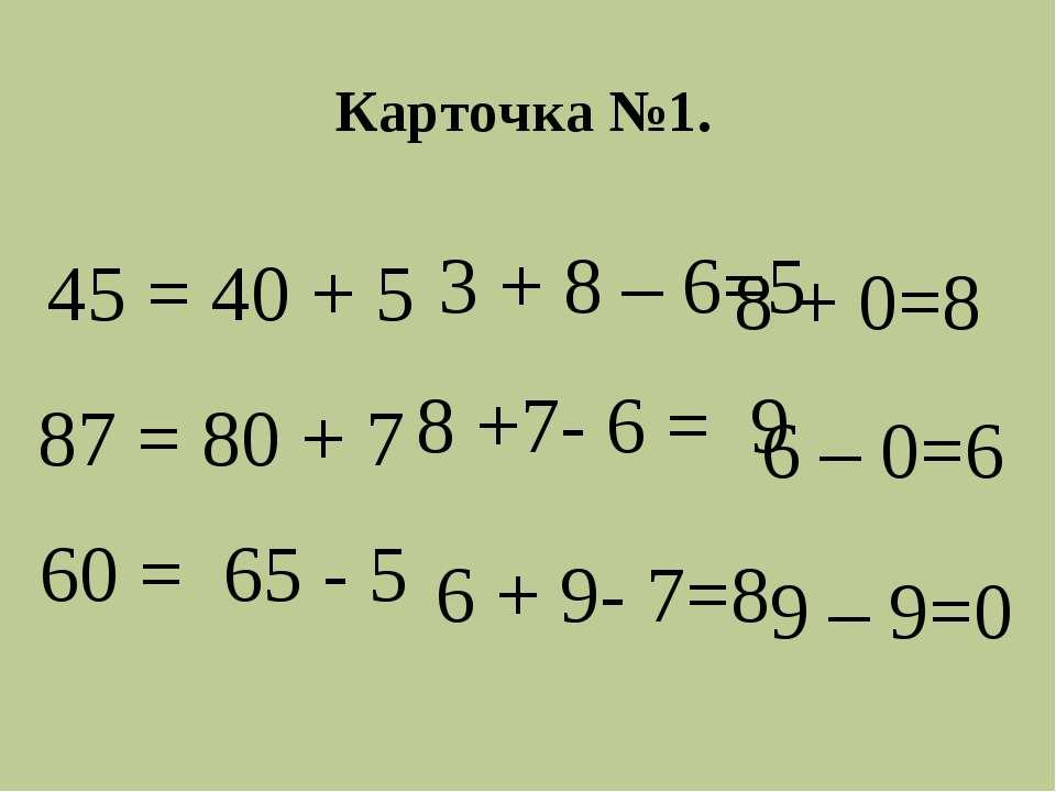 45 = 40 + 5 87 = 80 + 7 60 = 65 - 5 3 + 8 – 6=5 8 + 0=8 8 +7- 6 = 9 6 – 0=6 6...