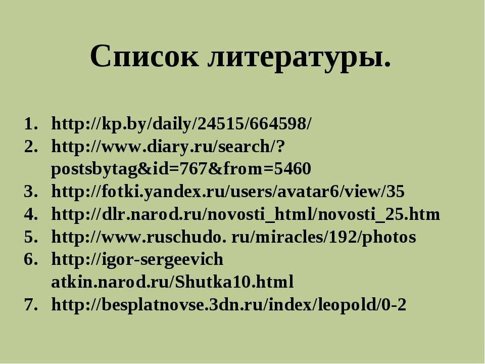 Список литературы. http://kp.by/daily/24515/664598/ http://www.diary.ru/searc...