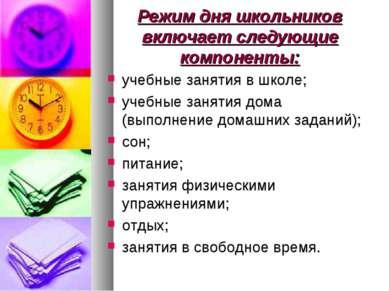 Режим дня школьников включает следующие компоненты: учебные занятия в школе; ...