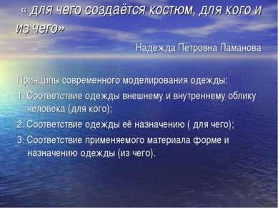 « для чего создаётся костюм, для кого и из чего» Надежда Петровна Ламанова Пр...