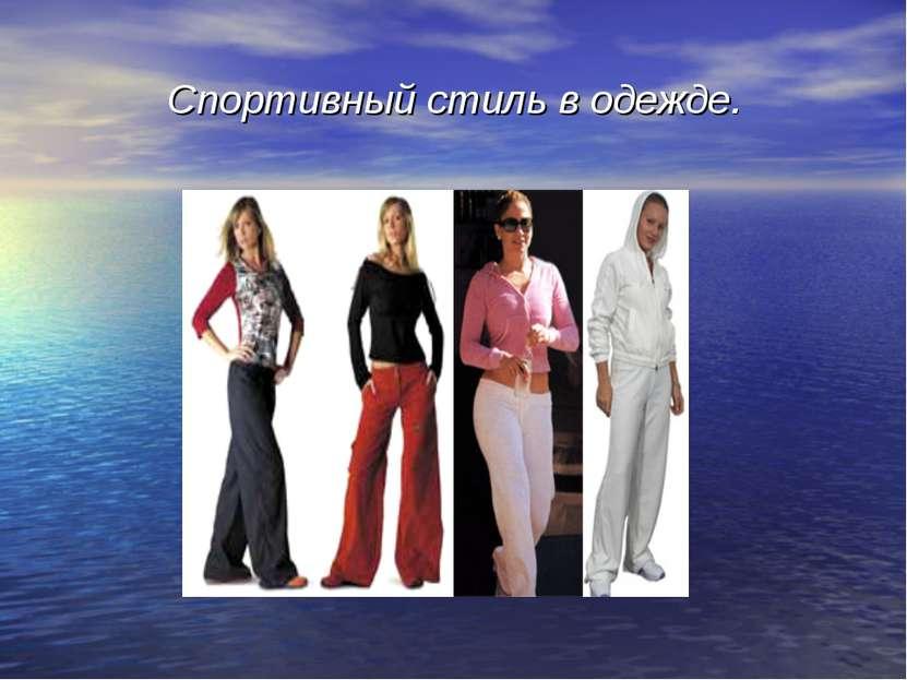 Спортивный стиль в одежде.