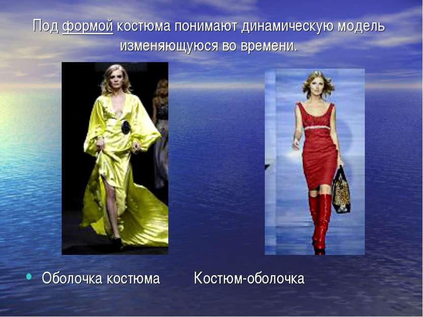 Под формой костюма понимают динамическую модель изменяющуюся во времени. Обол...