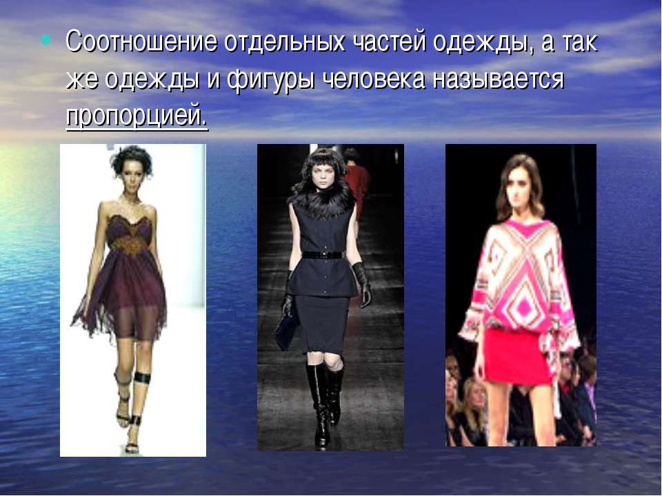 Соотношение отдельных частей одежды, а так же одежды и фигуры человека называ...