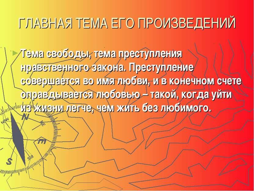 ГЛАВНАЯ ТЕМА ЕГО ПРОИЗВЕДЕНИЙ Тема свободы, тема преступления нравственного з...