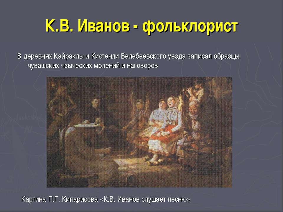 К.В. Иванов - фольклорист В деревнях Кайраклы и Кистенли Белебеевского уезда ...