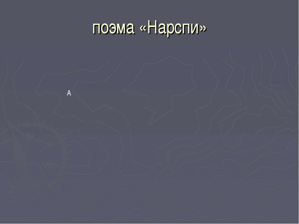 поэма «Нарспи» А