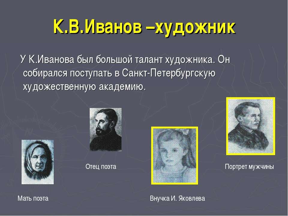 К.В.Иванов –художник У К.Иванова был большой талант художника. Он собирался п...