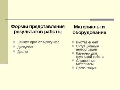 Формы представления результатов работы Защита проектов-рисунков Дискуссия Диа...