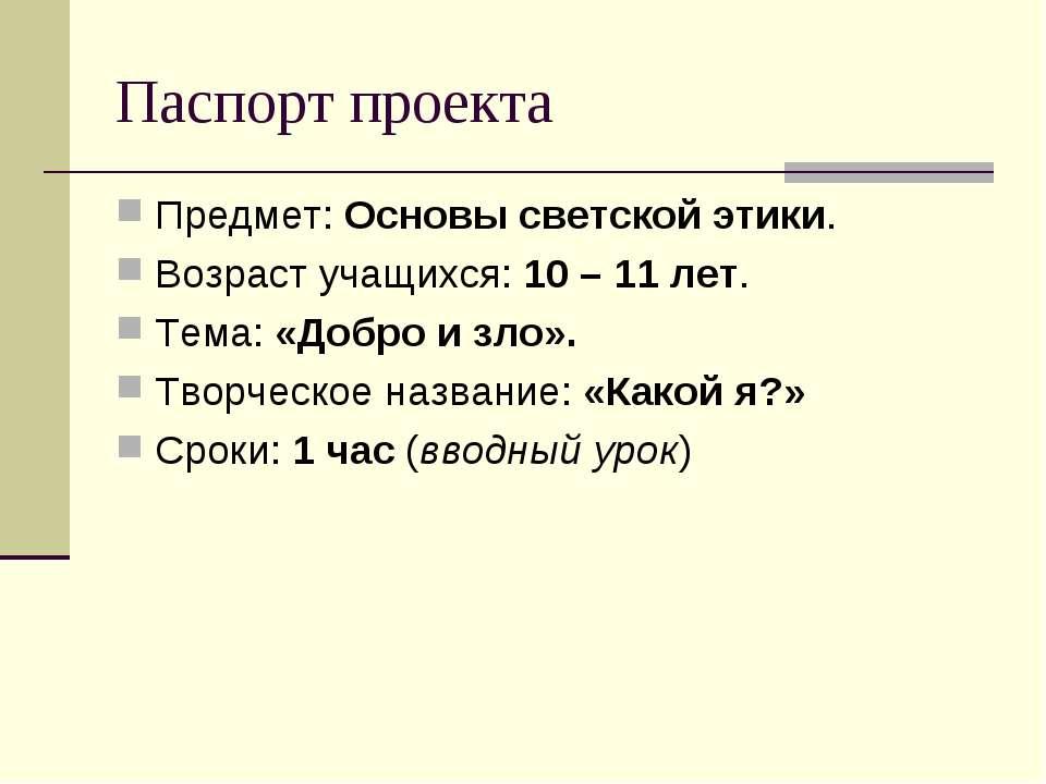 Паспорт проекта Предмет: Основы светской этики. Возраст учащихся: 10 – 11 лет...