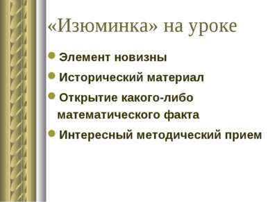 «Изюминка» на уроке Элемент новизны Исторический материал Открытие какого-либ...