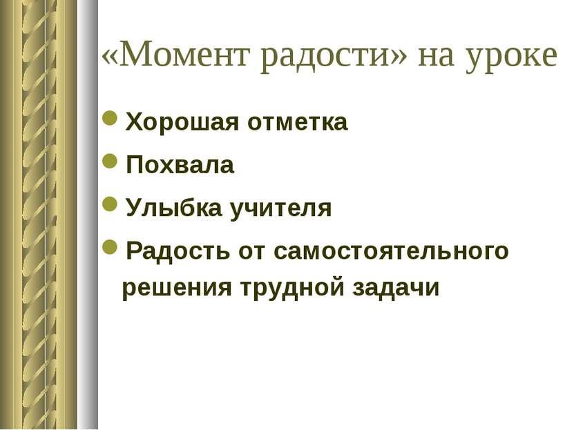 «Момент радости» на уроке Хорошая отметка Похвала Улыбка учителя Радость от с...