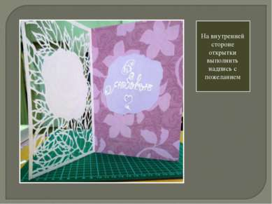 На внутренней стороне открытки выполнить надпись с пожеланием
