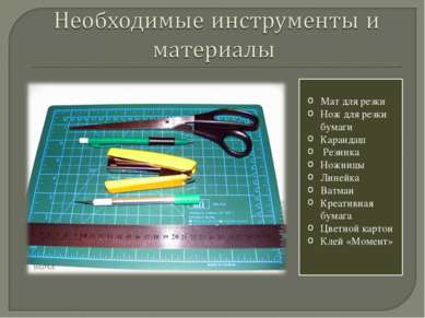 Мат для резки Нож для резки бумаги Карандаш Резинка Ножницы Линейка Ватман Кр...