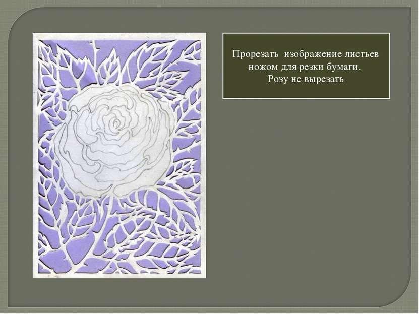 Прорезать изображение листьев ножом для резки бумаги. Розу не вырезать