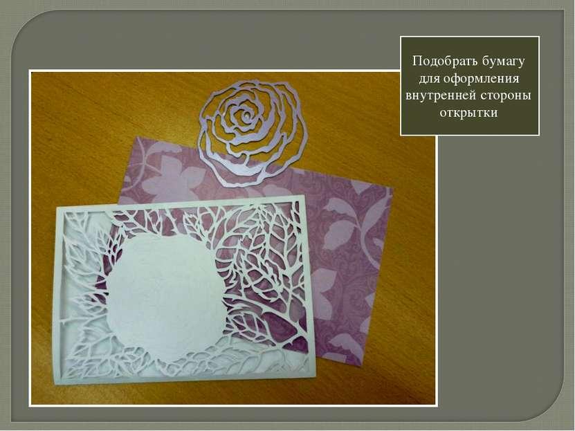 Подобрать бумагу для оформления внутренней стороны открытки