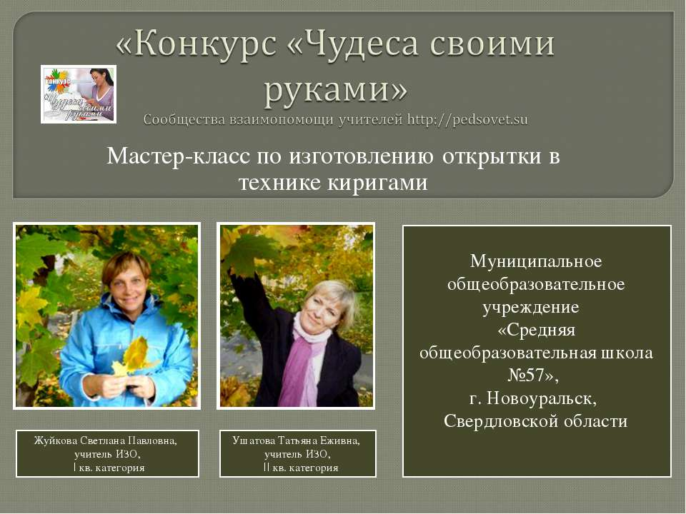 Мастер-класс по изготовлению открытки в технике киригами Жуйкова Светлана Пав...