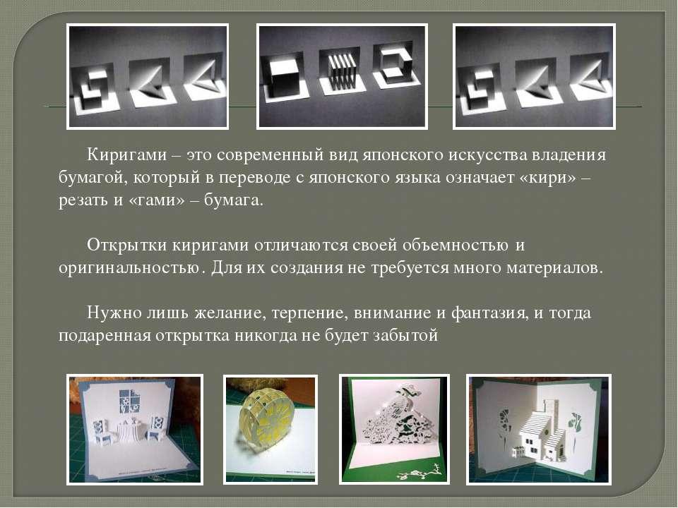 Киригами – это современный вид японского искусства владения бумагой, который ...
