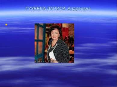 ГУЗЕЕВА ЛАРИСА Андреевна