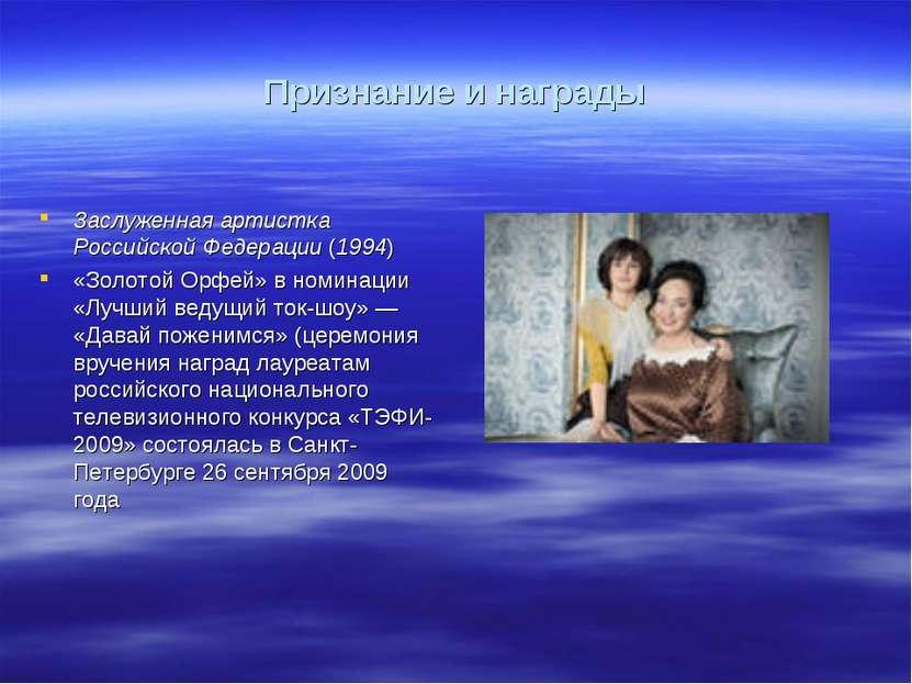 Признание и награды Заслуженная артистка Российской Федерации (1994) «Золотой...