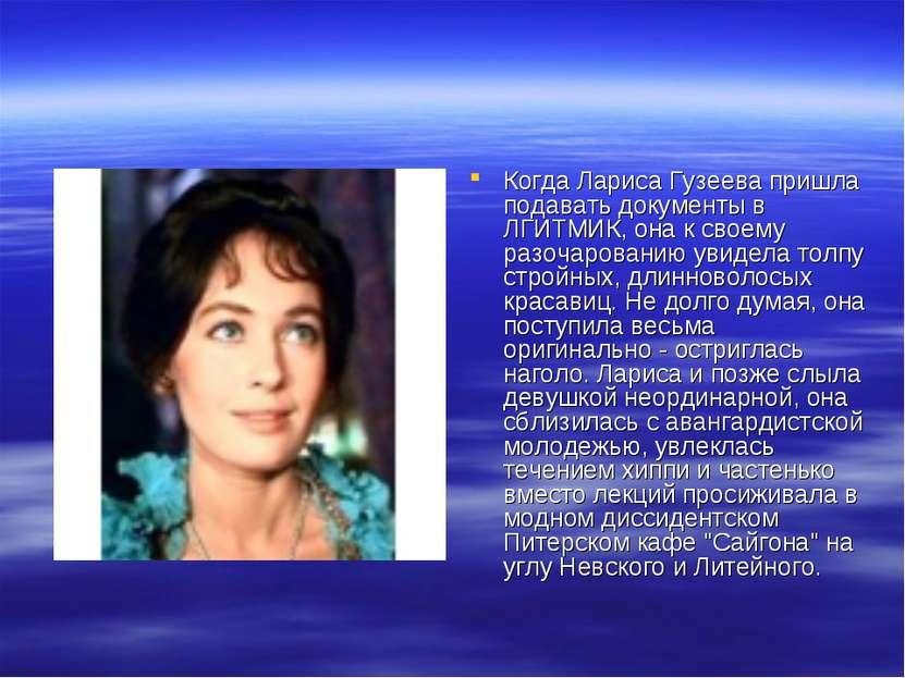 Когда Лариса Гузеева пришла подавать документы в ЛГИТМИК, она к своему разоча...
