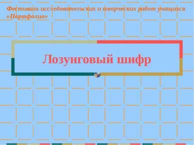 Лозунговый шифр Фестиваль исследовательских и творческих работ учащихся «Порт...