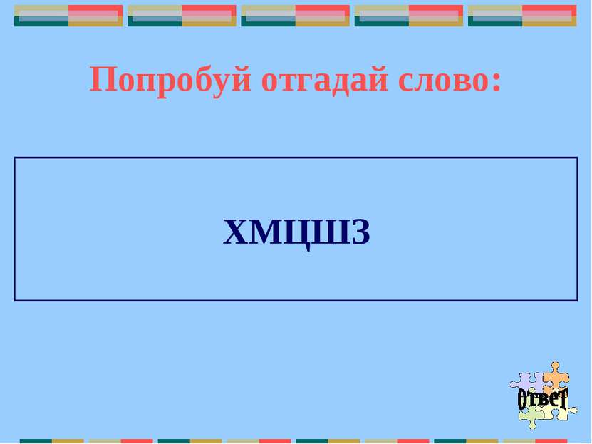 Попробуй отгадай слово: ХМЦШЗ