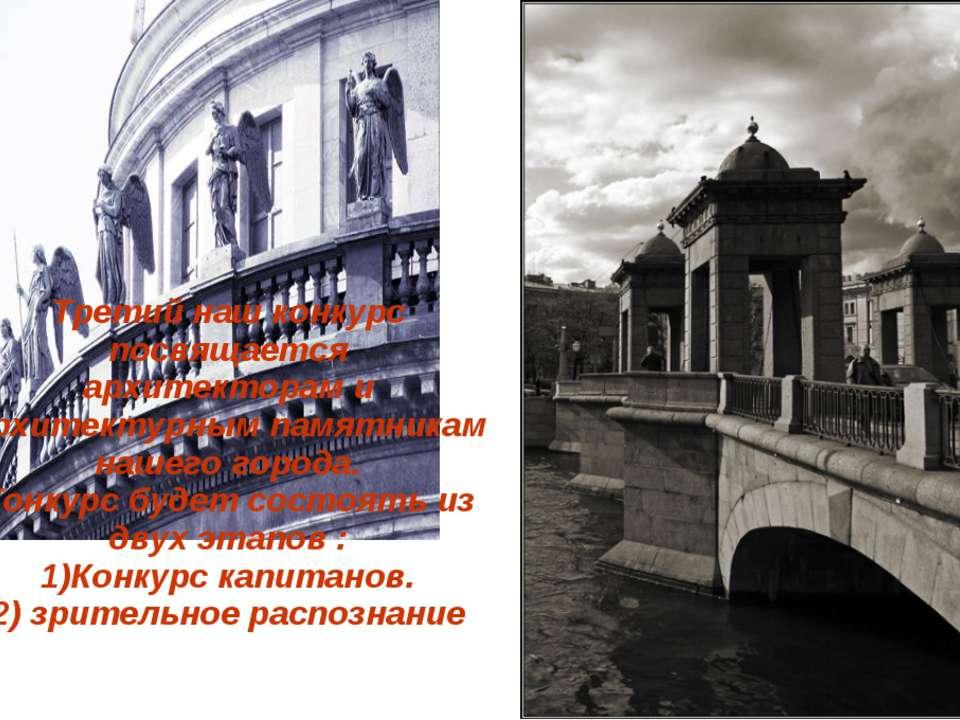 Третий наш конкурс посвящается архитекторам и архитектурным памятникам нашего...