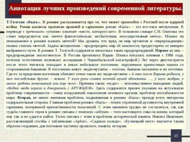 * Аннотация лучших произведений современной литературы. . Т.Толстая «Кысь». В...