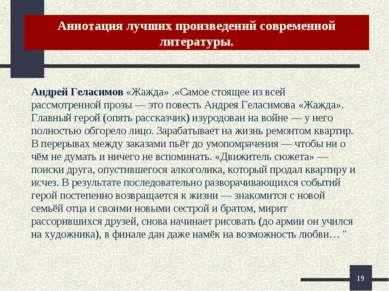 Аннотация лучших произведений современной литературы. . *  Андрей Геласимов ...