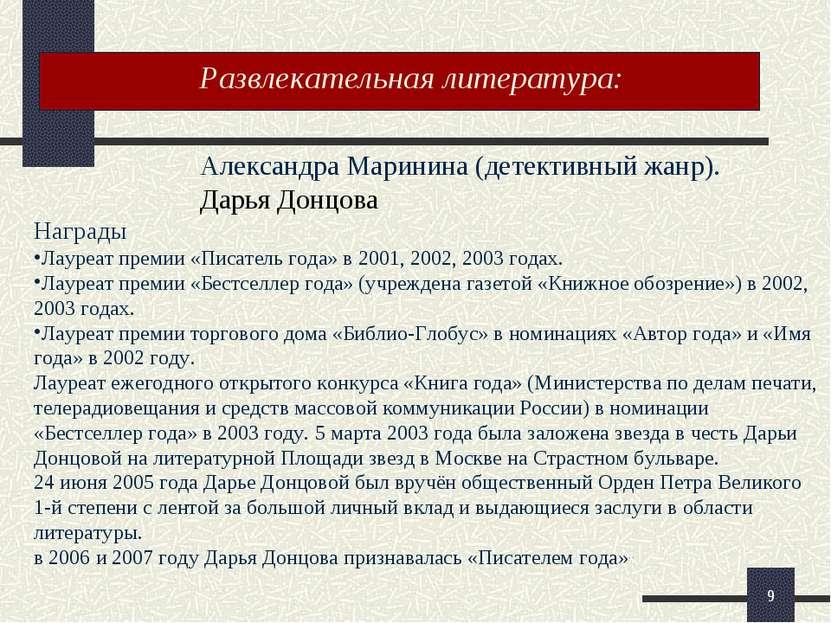 * Развлекательная литература: Александра Маринина (детективный жанр). Дарья Д...