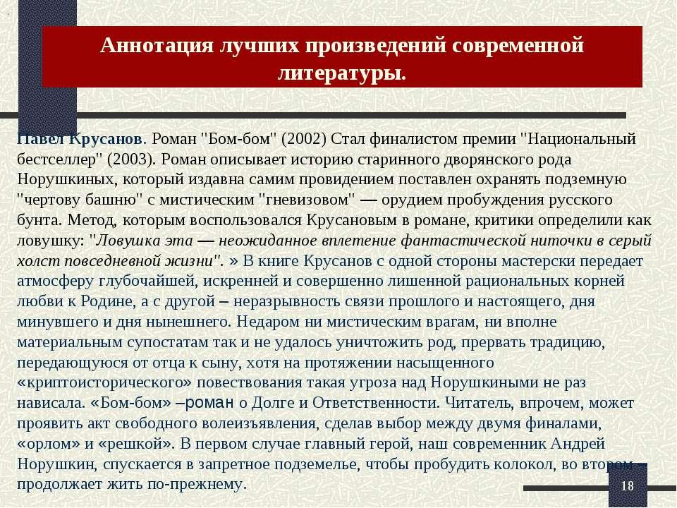 Аннотация лучших произведений современной литературы. . *  Павел Крусанов. Р...