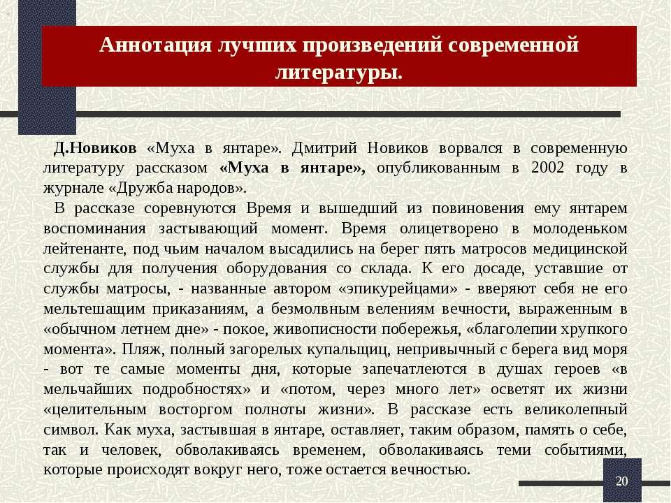 Аннотация лучших произведений современной литературы. . *  Д.Новиков «Муха в...