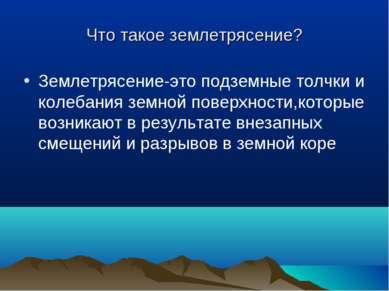 Что такое землетрясение? Землетрясение-это подземные толчки и колебания земно...