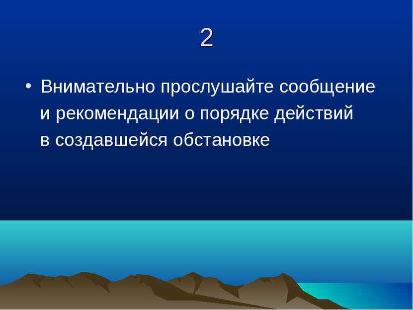 2 Внимательно прослушайте сообщение и рекомендации о порядке действий в созда...